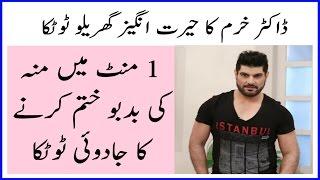 Mu ki Badbu Khatm Karny ka totka by Dr khurram 100% effective results