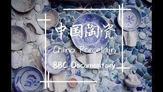 [Bilingual Subs] BBC Documentary China Porcelain 纪录片中国陶瓷