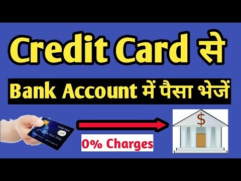 Transfer money from credit card to bank account free in india