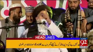 92 News Headlines 12:00 AM - 15 January 2018 - 92NewsHDPlus