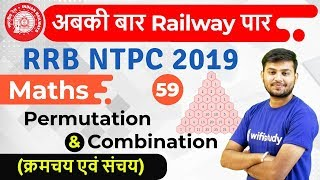 11:00 AM - RRB NTPC 2019 | Maths by Sahil Sir | Permutation & Combination (क्रमचय एवं संचय)