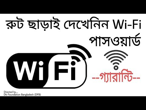 How to view saved WiFi Password in Android - No Root 2017 | Bangla Tutorial