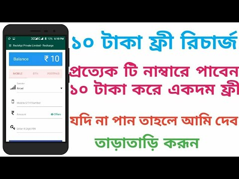 Free recharge 10 rs!!free mobile recharge app!!free recharge by exam challenger