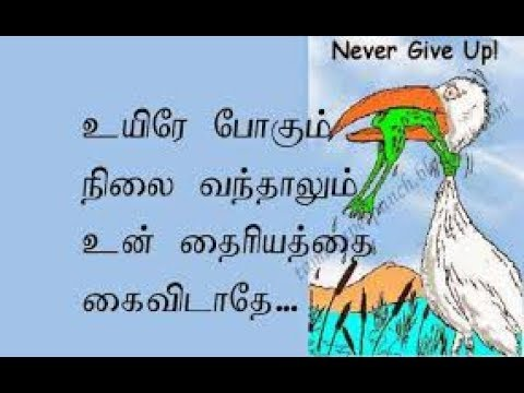 Never ever give up.. Self confidence speech... In Tamil