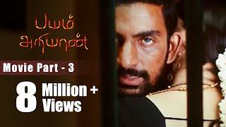 Download Bayam Ariyaan Latest Tamil Movie Part 3 | Mageshraja, Udhayathara, Kishore Video