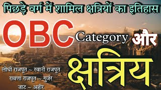 Download History of OBC Category || पिछड़ा वर्ग के क्षत्रिय || Complete History With Proof Video