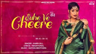 Suhe Ve Cheere Valeya (Bass Boosted Version) Harpi Gill | Latest Punjabi Songs 2019