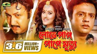 Lobhey Paap Pape  Mrittu | Full Movie | Riaz | Purnima | Amin Khan | HD1080p