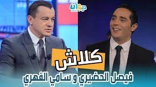 كلاش فيصل الحضيري و سامي الفهري من جديد