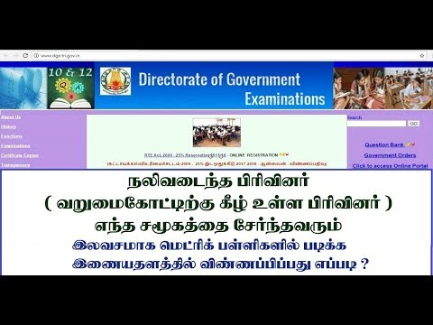 How to Fill Tamil Nadu RTE Online Application Forms 2017 in tamil | dge.tn.gov.in