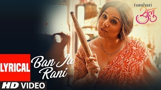 Guru Randhawa: Ban Ja Rani Video Song With Lyrics | Tumhari Sulu | Vidya Balan