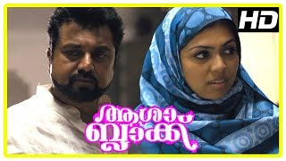 Latest Malayalam Movie 2017 | Asha Black Scenes | Sarath Kumar to investigate the murder