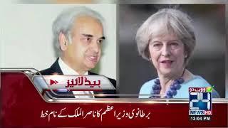 British PM Condemns Terror Wave In Pakistan | News Headlines | 12:00 PM | 19 July 2018 | 24 News HD