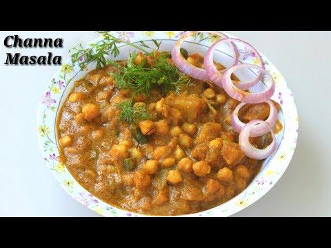 Channa Masala Recipe | ಚನ್ನ ಮಸಾಲ | Chana Masala in Kannada | Chole Masala in Kannada | Rekha Aduge