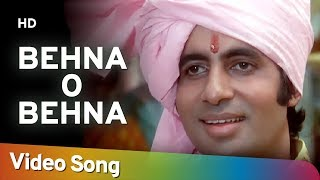 Behna O Behna | Adalat (1977) | Amitabh Bachchan | Waheeda Rehman | Hits Of Mukesh & Gulzar