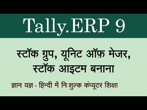 Tally.ERP 9 in Hindi ( Create Stock Group, Unit of Measure, Inventory Creation ) Part 19