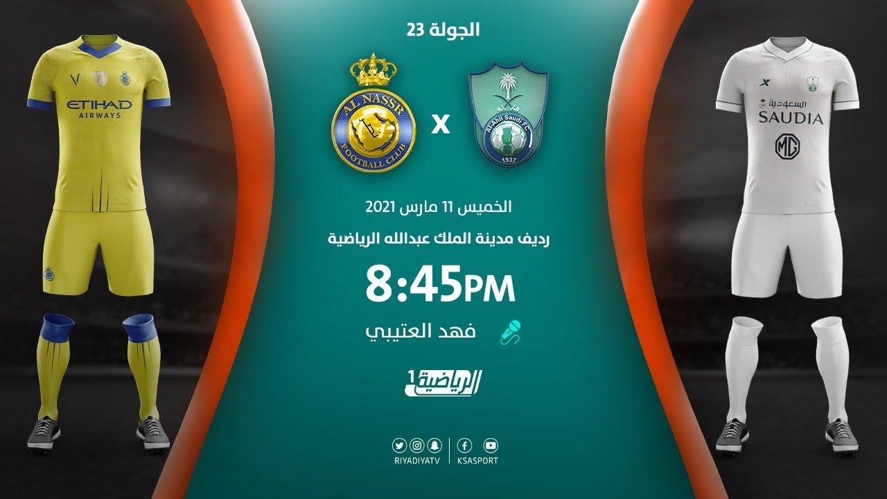 مباشر القناة الرياضية السعودية | الأهلي VS النصر (الجولة الـ23)