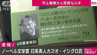 ノーベル文学賞に日系イギリス人カズオ・イシグロ氏(17/10/05)