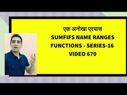 Use SUMIFS and NAME MANGER - HINDI VBA - Series 16 Video 700