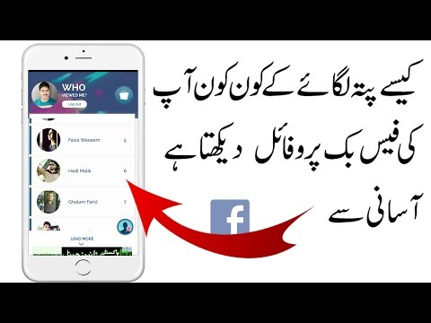 How to see who viewed your Facebook Profile Using Mobile | How to Urdu