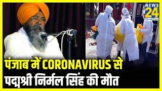 Padmashri Hazuri Ragi Nirmal Singh dies of Coronavirus in Punjab