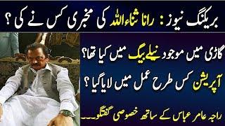 Raja Amir Abbas explains Rana Sanaullah's ARREST MATTER in detail - Abid Andleeb
