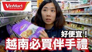 《河內自由行ep6》五樣越南超市必買伴手禮推薦|vinmart超便宜