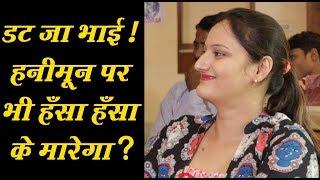 डट जा भाई ! हनीमून पर भी हँसा हँसा के मारेगा ? || RasikGupta With Dr. Kumar Manoj ...