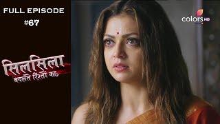 Silsila Badalte Rishton Ka - 4th September 2018 - सिलसिला बदलते रिश्तों का  - Full Episode