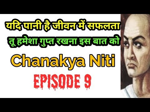 यदि पानी है सफलता तो हमेशा गुप्त रखना इस बात को / Chanakya Niti episode-9