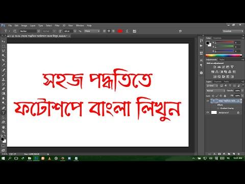 How to write bengali in photshop ফটোশপে বাংলা লিখুন