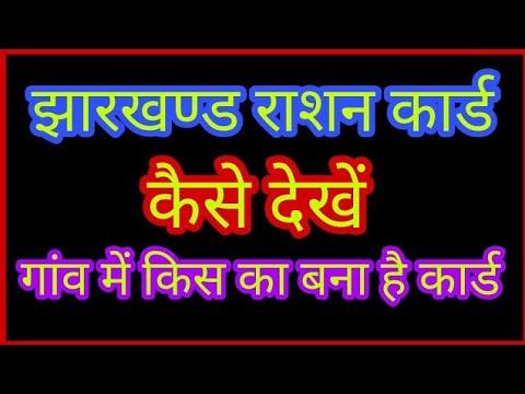 Jharkhand ka ration card Kaise Dekhe || by online job