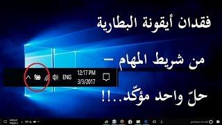 فقدان أيقونة البطارية من شريط المهام - حلّ واحد مؤكّد  !!