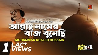 Allah Namer Biz Bunechi | Mohammad Khaled Hossain | Full Album | Audio Jukebox