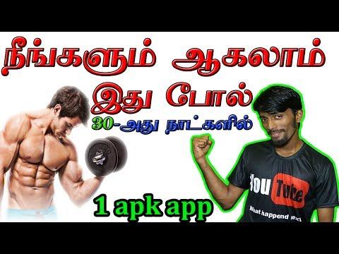 Best Body Fitness App 30-அது நாட்களில் Body-யை Fit ஆக்கலாம் | Tamil