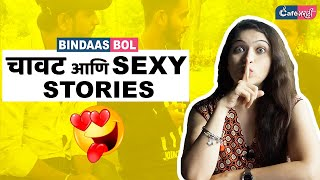 Chavat Ani Sexy Stories | Bindaas Bol | Cafe Marathi