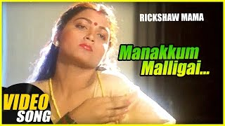 Manakkum Malligai Video Song | Rickshaw Mama Tamil Movie Song | Sathyaraj | Kushboo | Ilayaraja