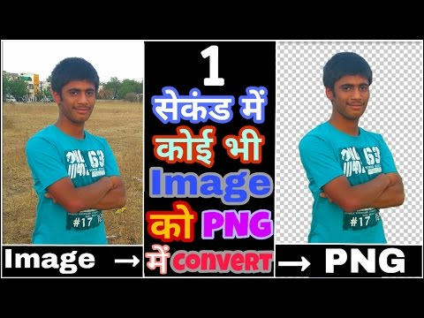 Mobile | Convert Any Image to PNG in 1 Second | Convert Image to PNG | Proof Hindi technical kumawat