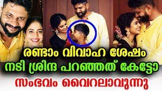 രണ്ടാം വിവാഹ ശേഷം നടി ശ്രിന്ദ പറഞ്ഞത് കേട്ടോ | Actress Srinda