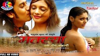 Matasya Ek Prem Kahani # First Horror Bhojpuri Movie # Movie Tailor
