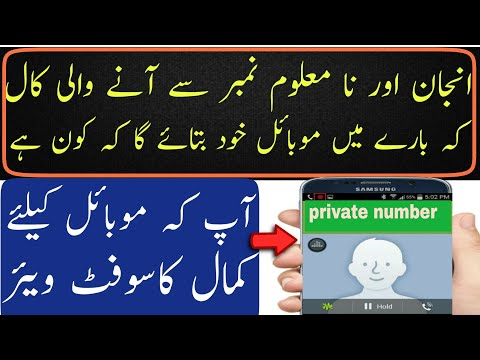 How to find unknown caller name and details on your mobile (urdu , Hindi ) full tutorial -truecaller