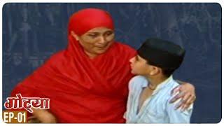 GOTYA  Marathi Serial Full Episode 01    Joy Ghanekar, Savita Malpekar    Eagle Marathi Movies