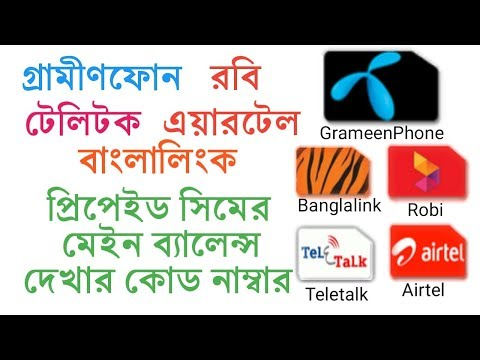 How to Grameenphone Robi Airtel Banglalink Teletalk main balance check code number bangla tutorial
