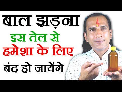 Hair Fall Health Tips in Hindi - बाल झड़ने से रोकने के टिप्स Hair Fall in Hindi by Sachin Goyal