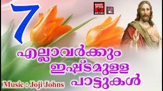 Superhits Christian Songs # Christian Devotional Songs Malayalam 2018 # Jesus Love Songs