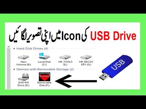 USB Drive ki Icon main apni Picture Set karain