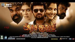 அரசகுலம் | Arasakulam | Tamil Exclusive New Action Movie | Rathan Mouli | Nayana Nair | HD Movie