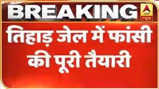 Nirbhaya Case: Tihar में दोषियों को फांसी देने की तैयारी शुरू | ABP Ananda