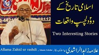 2 dilchap waqyat Maulana Zahid ur Rashdi Talk | دور نبوی صلی اللہ علیہ وسلم  سے دو دلچسپ واقعات