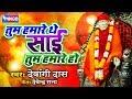 Download Tum Hamare Ho Sai Saibaba Songs New Sai Baba Hindi Bhajan Sai Aashirwad mp3